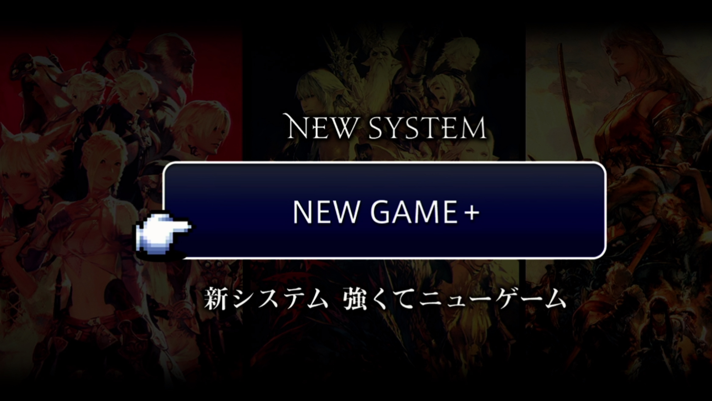 FFXIV New Game Plus