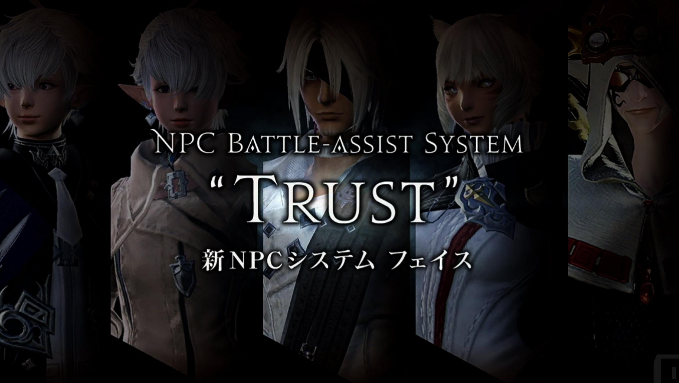 FFXIV Trust
