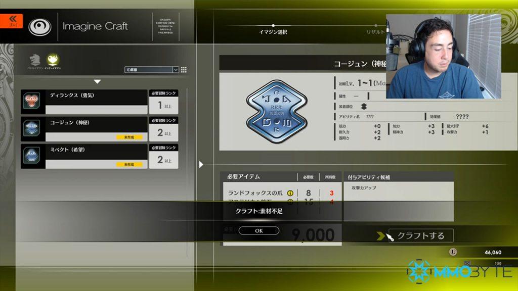 blue-protocol-imajinn-2